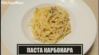 "Видео рецепт блюда: паста в стиле ""карбонара"""