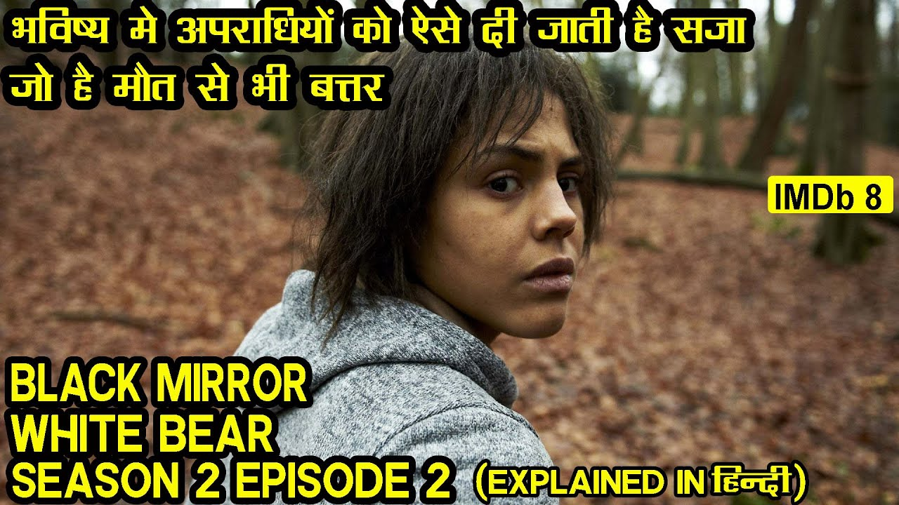 Download Black Mirror Explained In Hindi   White Bear   S02E02  