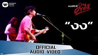 พงษ์สิทธิ์ คำภีร์ - งง【Official Audio】