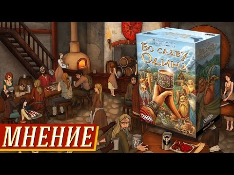 "Во славу Одина! (A Feast For Odin) - мнение на ""Два в Кубе"""