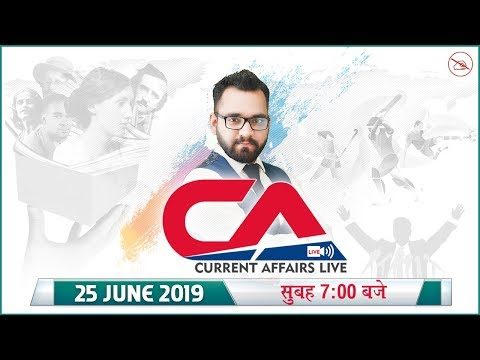 25 June 2019   Current Affairs Live at 7:00 am   UPSC, SSC, Railway, RBI, SBI, IBPS