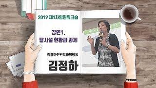 """""""탈시설 정책의 현황과 과제"""" 강의 영상내용"""