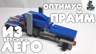 5Как сделать Оптимуса Прайма из лега В2How to make Optimus Prime from the V2-H2O