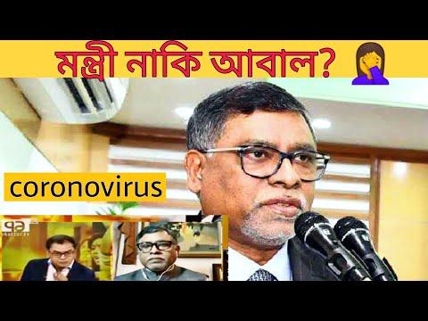 Bangladesh Lockdown. Bangladesh Health Minister mr. Zahid Maleque shopon. জাহেদ মালেক আবাল মন্ত্রী।