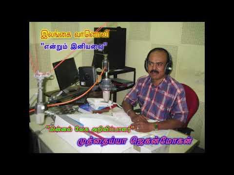 TAMIL ANNOUNCER MUTHAIAH JEGANMOHAN - RADIO CEYLON - ENDRUM INIAVAI