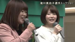 2月14日に滝川真由子選手によるトークショーが行われました、その様子...
