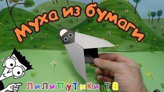 как сделать муху из бумаги оригами  #оригами  Лилипутики ТВ