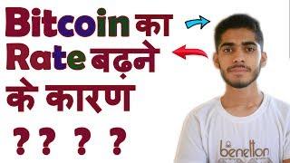 Why Bitcoin Price Increase Suddenly बित्कोइन का दाम अचानक से कैसे बढ़ा