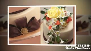 Свадебные торты Маши Тимофеевой. http://vkontakte.ru/club32975884
