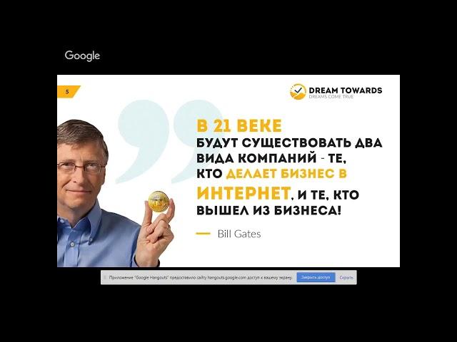 Презентация Возможностей, компании DREAMTOWARDS
