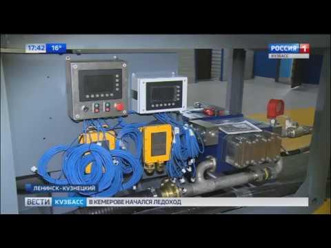 В Ленинске-Кузнецком открылся завод по производству оборудования для шахт