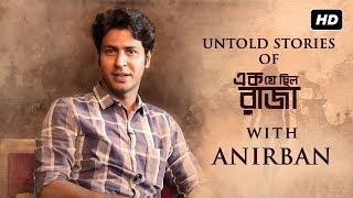 Untold Stories Of Ek Je Chhilo Raja (এক যে ছিল রাজা ) | Anirban Bhattacharya | SVF