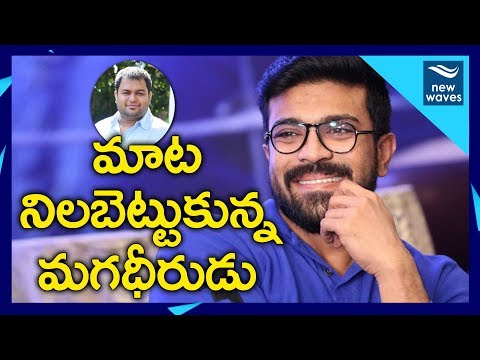 Ram Charan Fulfilled His Promise to SS Thaman | Tollywood News | New Waves