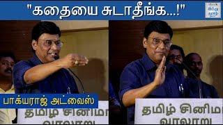 bhagyaraj-funny-speech-at-tamil-cinema-varalaru-book-release-function-hindu-tamil-thisai