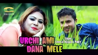 Urchi Ami Dana Mele By Syed Ar Hasan & Pinky | Official Music Video