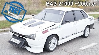 ВАЗ 21099 ~200л.с. против BMW 520i | Обзоры мощных 'Тазиков' от MotoRRing.ru