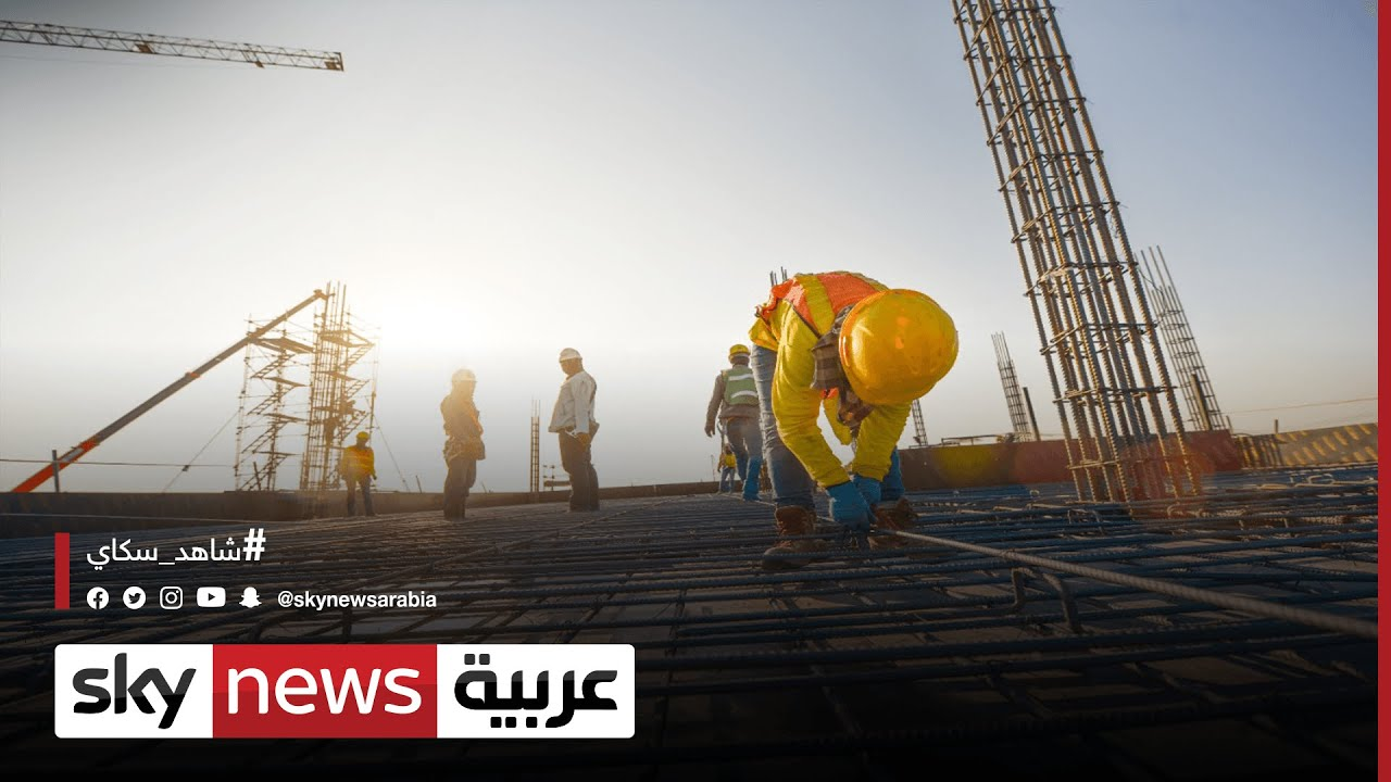 لهذه الأسباب أسعار مواد البناء في الكويت تحلق | #الاقتصاد  - 02:54-2021 / 6 / 14