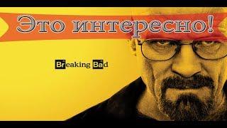 «Во все тяжкие» — (Breaking Bad) Интересные факты о сериале