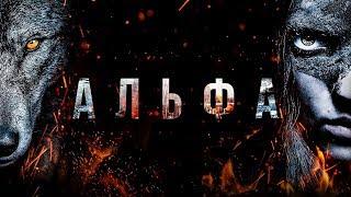 Альфа 2018 [Обзор] / [Трейлер 3 на русском]