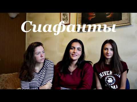 ГРУЗИНСКИЙ СЛЭНГ. Уроки грузинского языка