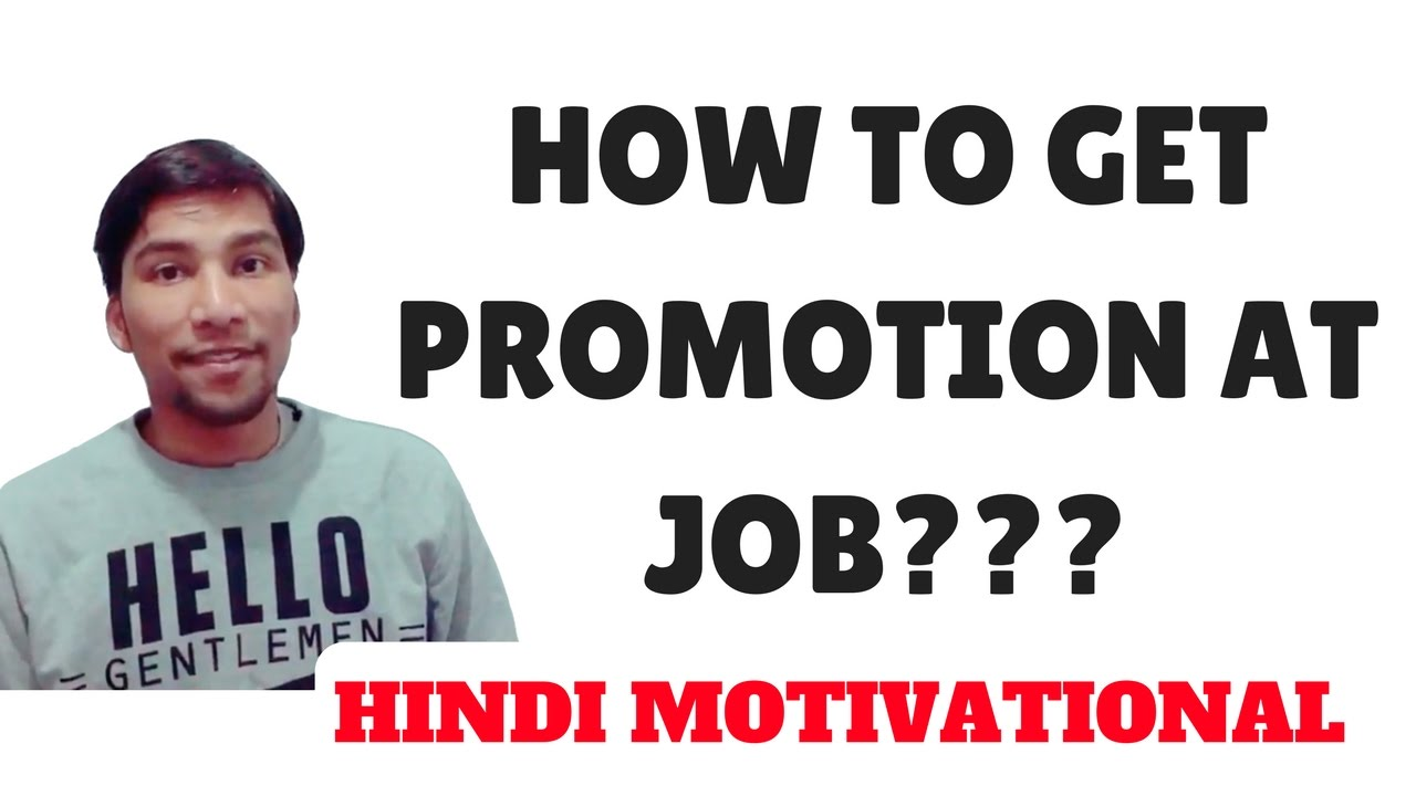 how to get promotion at job hindi motivational video how to get promotion at job hindi motivational video