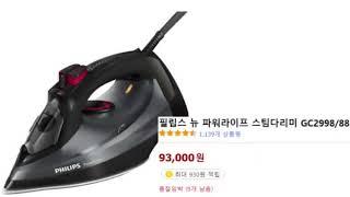 2021 스팀 다리미 추천 품절임박