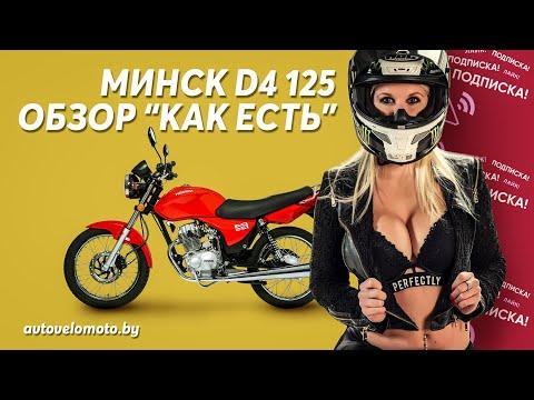 Мотоцикл Минск 125 обзор и ТестДрайв