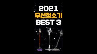 가성비 무선청소기 추천 BEST3