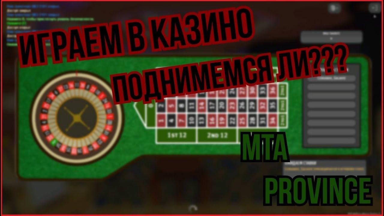 фото Мта провинция тактика в в казино