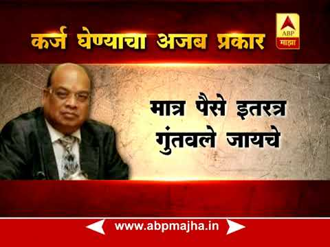 Mumbai: Rotomac company loan fraud