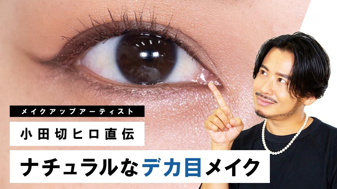 【デカ目】小田切ヒロが教える!裸眼で黒色も使わない!ナチュラルなデカ目メイクのやり方!