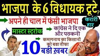 भाजपा के 6 विधायक कांग्रेस के सम्पर्क में आए , karnataka news : bjp and Congress jds government