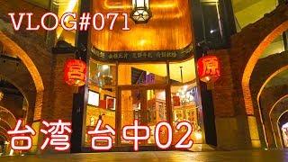 台湾桃園空港からバスで台中へ【ふらっと台湾 台中編02】vlog#071