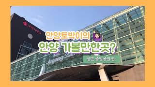 안양가볼만한곳 ㅣ'안양 가볼만한곳' N 포털 이번주 1…