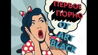 ArtBlack/ История возникновения Первого видео эротического жанра