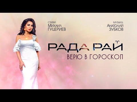 Рада Рай — «Верю в гороскоп» (Official Lyric Video)