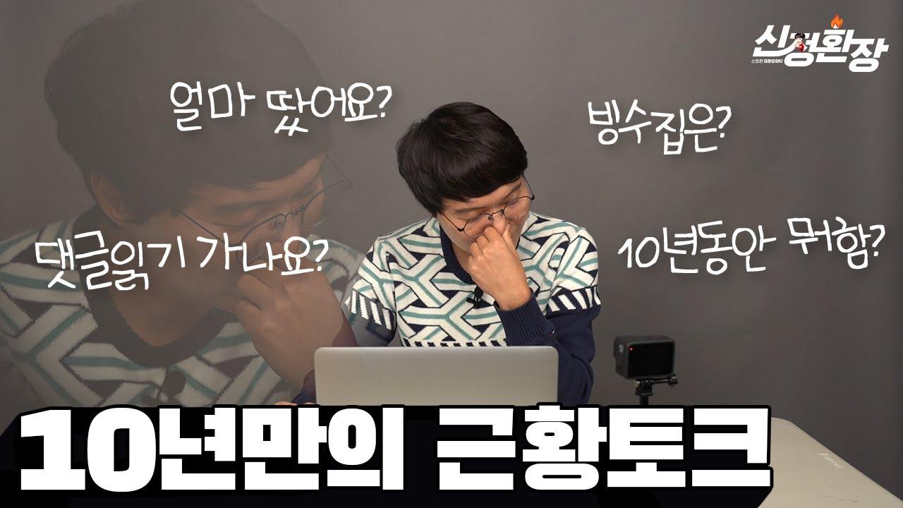 [신정환장] 댓글읽기 특집 (Feat. 지난 10년 근황토크)