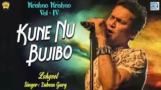 Assamese Old Hit Song Kune Nu Bujibo Zubeen Garg Kamrupi Lokgeet Krishno Krishno Vol IV.mp3