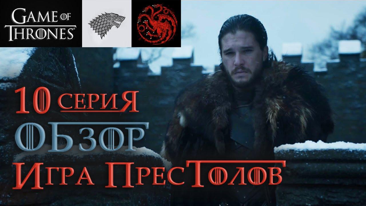 игра престолов. 10 серия