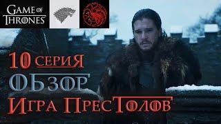 Игра престолов: 10 серия 6 сезон - обзор! ВЕТРА ЗИМЫ