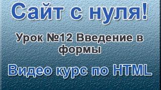 """""""Сайт с нуля"""" Урок №12 Введение в формы ( Видео курс по HTML )"""