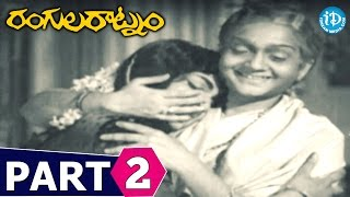Rangula Ратнам Movie Part 2 || Чандра Мохан || Vanisri || Anjali Devi || Rekha || BN Reddy