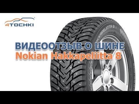 Видеоотзыв о шине Nokian Hakkapeliitta 8 на 4 точки