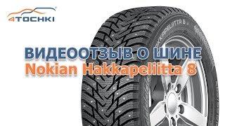 Видеоотзыв о шине Nokian Hakkapeliitta 8 на 4 точки. Шины и диски 4точки - Wheels & Tyres 4tochki