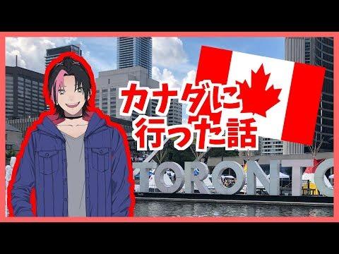 【雑談】カナダに行ったのでお話しします。