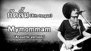 กัดลิ้น-Mymommam [Acoustic version]