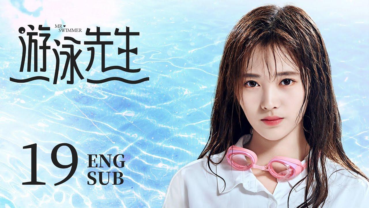 【ENG SUB】游泳先生 Mr Swimmer EP19(主演:鞠婧祎、Mike、嚴禹豪、張莎莎、胡兵、黃馨瑤)