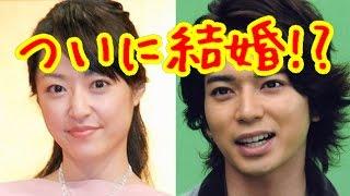 井上真央と松本潤が結婚!花より男子から10年でついに… アイドルグルー...