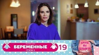 Беременные | Сезон 3 | Серия 19