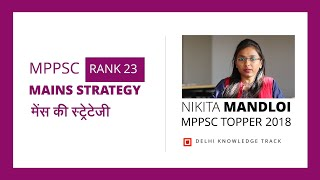 MPPSC | Detailed Strategy For Mains | By Nikita Mandloi | Rank 23 MPPSC 2018